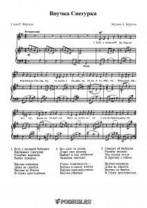 """Песня """"Внучка Снегурка"""" А. Берлина: ноты"""