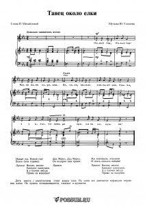 """Песня """"Танец около ёлки"""" Ю. Слонова: ноты"""