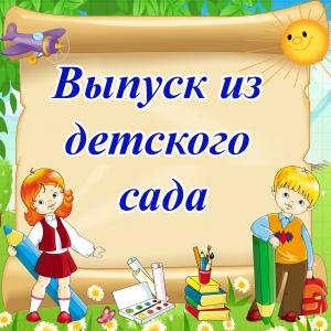 Выпуск из детского сада