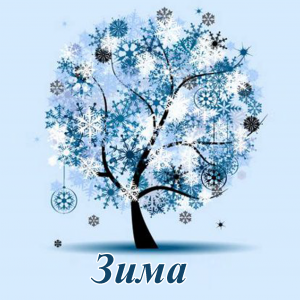 Ноты песен о Зиме
