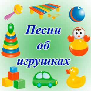 Песни об игрушках