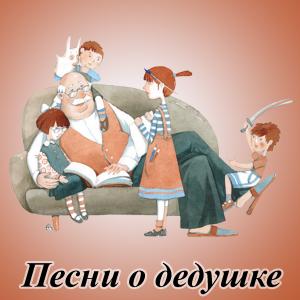 Песни о дедушке