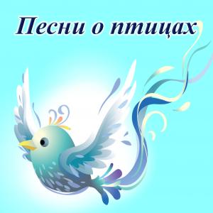 Песни о птицах