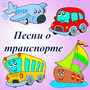 Песни о транспорте