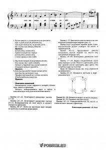 """Песня """"Вальс воспитателей"""" З. Роот: ноты"""