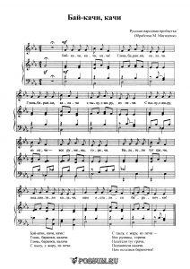 """Песня """"Бай-качи, качи"""" РНП: ноты"""
