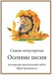 Сборник-осенних-песен-possum_ru_Страница_01