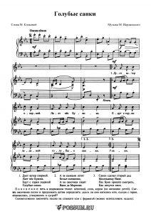 """Песня """"Голубые санки"""" М. Иорданского: ноты"""