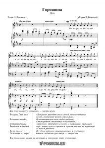 """Песня-игра """"Горошина"""" В. Карасевой: ноты"""