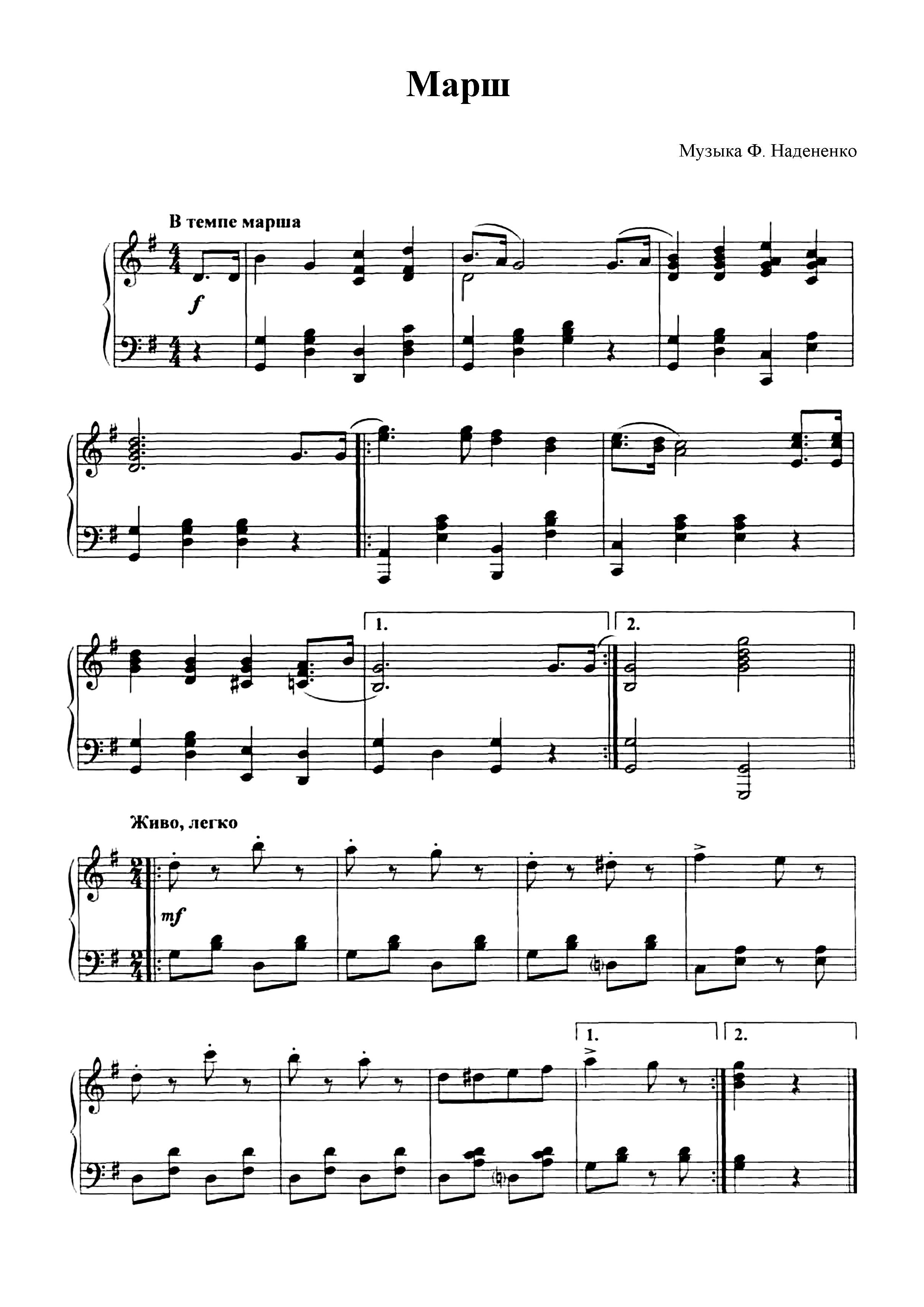 Мелодии для доу скачать бесплатно