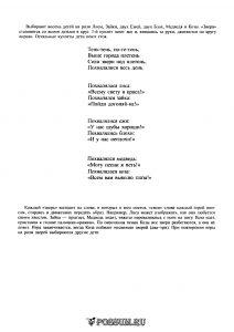"""Песня """"Плетень"""" В. Калинникова: ноты"""