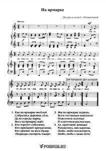"""Песня """"На ярмарке"""" Е. Шаламоновой: ноты"""