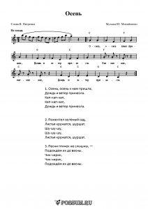 """Песня """"Осень"""" Ю. Михайленко: ноты"""