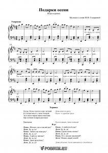"""Игра-хоровод """"Подарки осени"""" М.В. Сидоровой: ноты"""