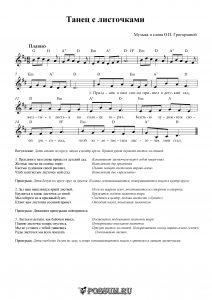 """Песня """"Танец с листочками"""" О.П. Григорьевой: ноты"""