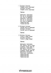 """Песня """"Антошка"""" из мультфильма """"Веселая карусель"""": ноты"""