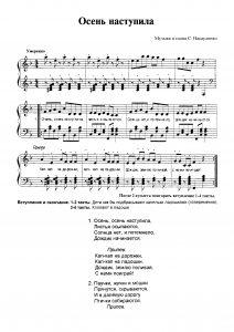 """Песня """"Осень наступила"""" С. Насауленко: ноты"""
