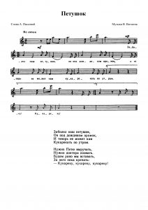 """Песня """"Петушок"""" В. Витлина: ноты"""