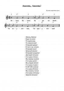 """Колядка """"Авсень, Авсень"""": ноты"""