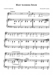 """Песня """"Ждет человека земля"""" Ю. Гурьева: ноты"""