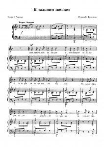 """Песня """"К дальним звёздам"""" Б. Фиготина: ноты"""