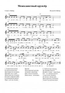 """Песня """"Межпланетный круизёр"""" Н. Вайнер: ноты"""