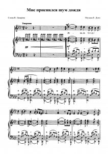 """Песня """"Мне приснился шум дождя"""" Е. Доги: ноты"""
