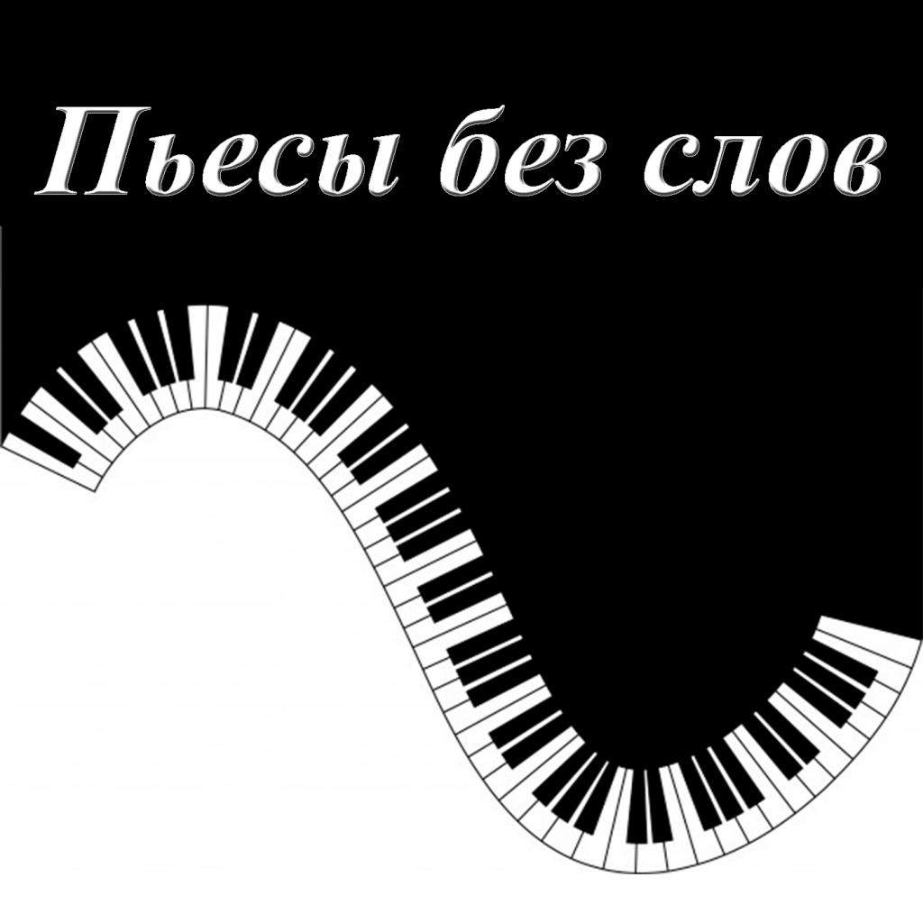 Фортепианные произведения
