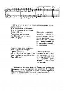 """Песня """"Зимняя пляска"""" М. Старокадомского: ноты"""