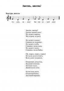 """Колядка """"Авсень, авсень!"""": ноты"""