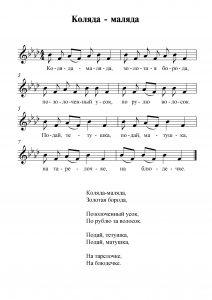 "Колядка ""Коляда-маляда"": ноты"