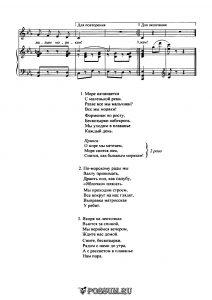 """Песня """"Все мы моряки"""" Л. Лядовой: ноты"""