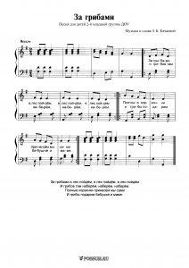 """Песня """"За грибами"""" З. Б. Качаевой: ноты"""