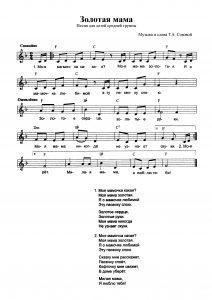 """Песня """"Золотая мама"""" Т.А. Соковой: ноты"""