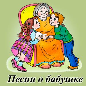 Песни о бабушке