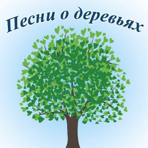 Песни о деревьях