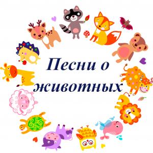 Песни о животных