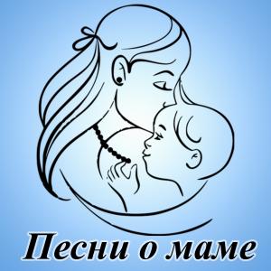 Песни о маме
