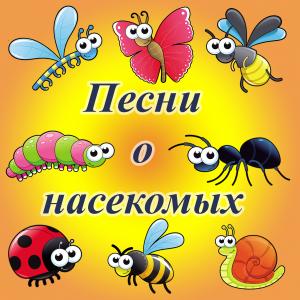 Песни о насекомых